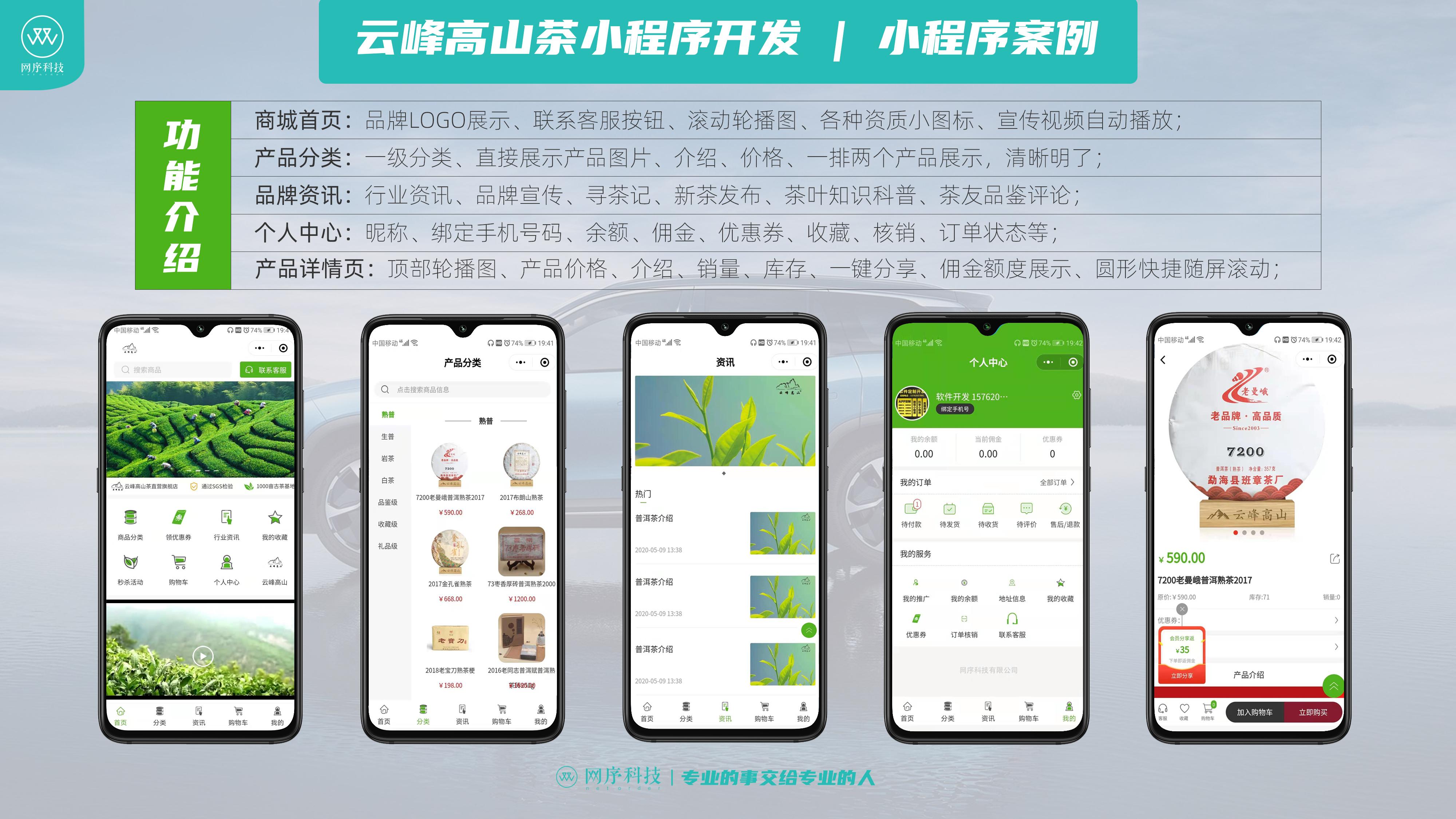 云峰高山茶厂(普洱茶)| 网序科技